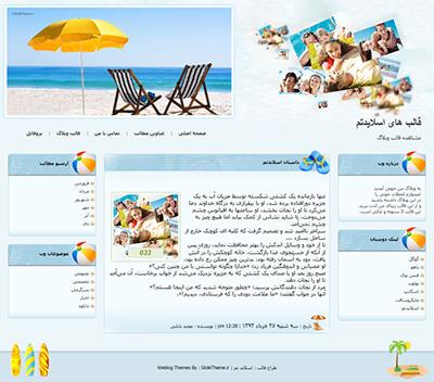قالب وبلاگ اسلاید شو ساحل دریا